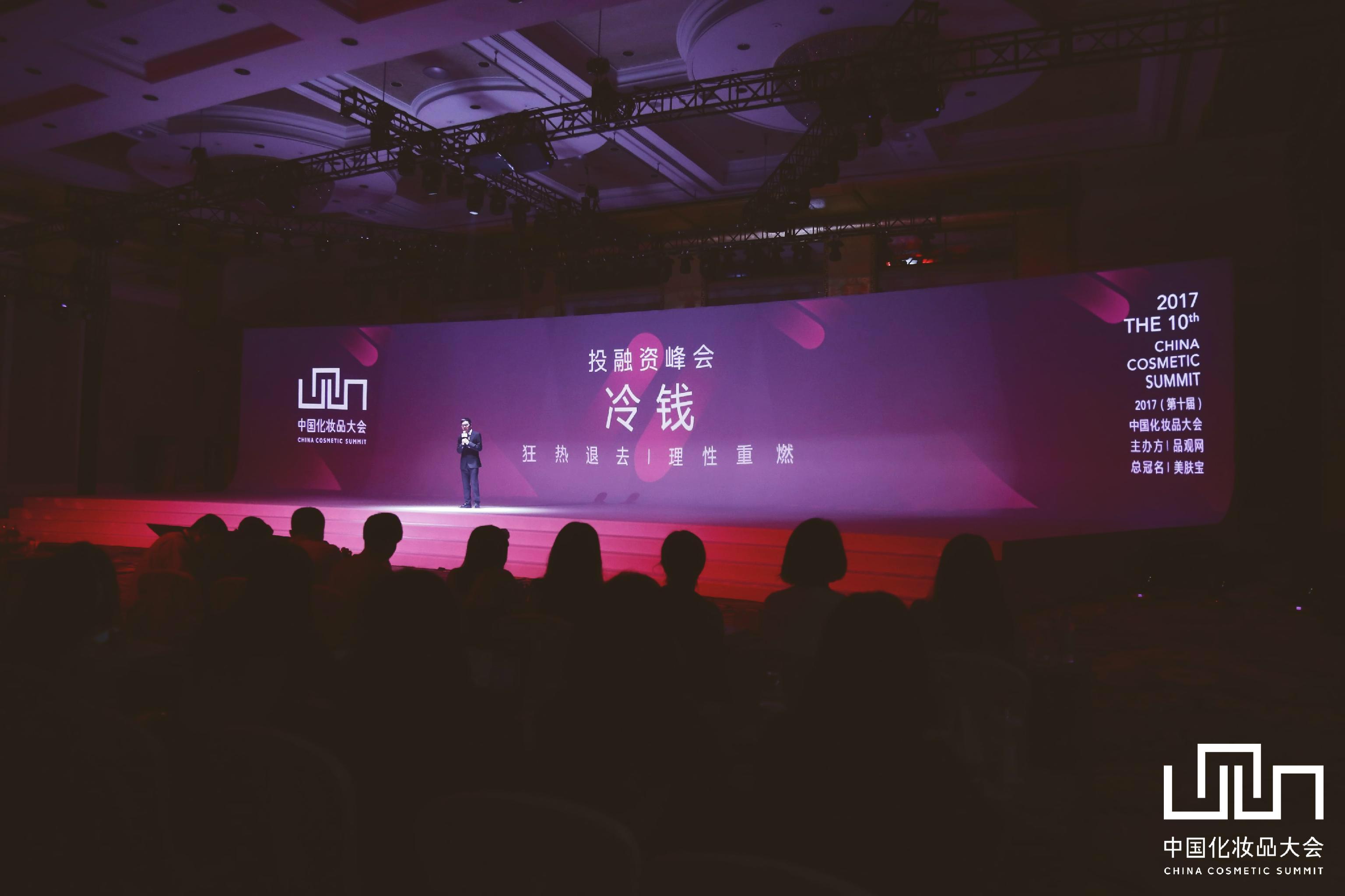 资本狂热退去 中国化妆品投融资进入新时期