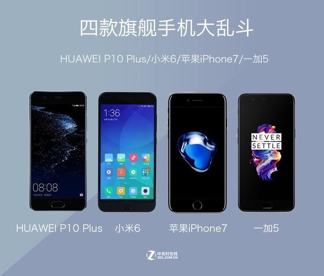 苹果iPhone7\/小米6\/一加5\/华为P10Plus对比 告