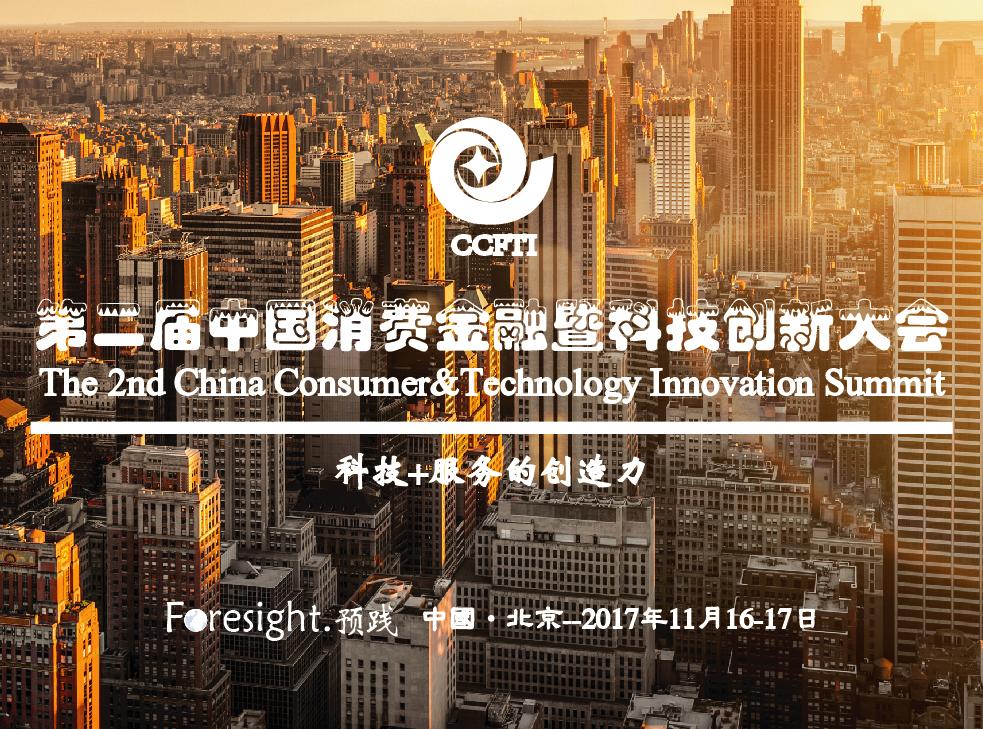 第二届中国消费金融暨科技创新大会将于11月在京召开