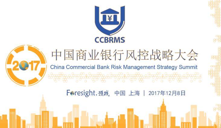 中国商业银行风控战略大会