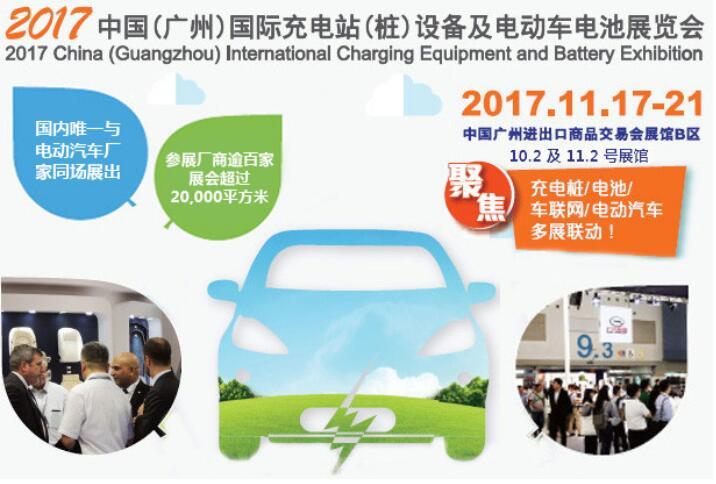 2017广州车展门票来了,预登记同期广州充电桩展就有机会领取