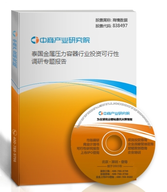 泰国金属压力容器行业投资可行性调研专题报告