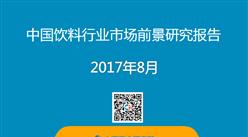 2017年中国饮料行业市场前景研究报告