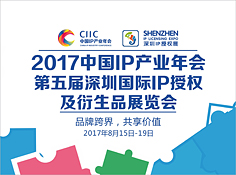 2017中国IP产业年会