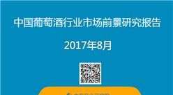 2017年中国葡萄酒行业市场前景研究报告(简版)