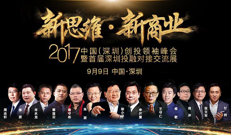 """""""新思維 新商業""""2017中國(深圳)創投領袖峰會"""