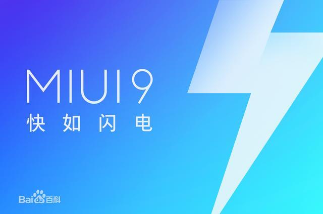 明天将迎来小米第二批适配MIUI9,快来看看有你的机型么