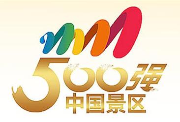 2017中国500强景区初步筛选完成 800多家景区成功入围(附入围500强景区名单)