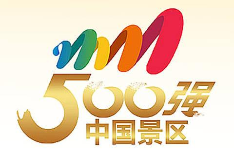 2017中国500强景区初步筛选完成 800多家景区成功入围