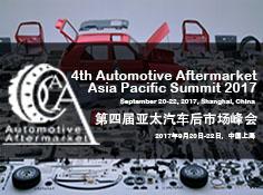 第四届亚太汽车后市场峰会