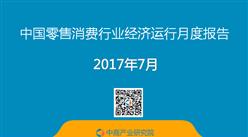 2017年1-7月中国零售消费行业经济运行月度报告