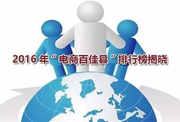 """2016年""""电商百佳县""""排行榜出炉(附完整榜单)"""