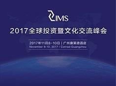 2017 IMS全球投资暨文化交流峰会