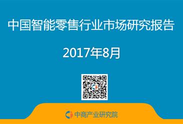 2017年中国智能零售行业市场前景研究报告(简版)