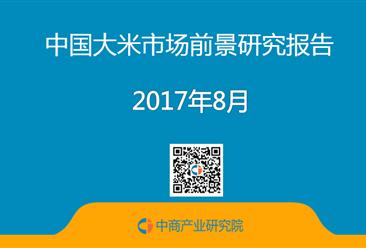 2017年中国大米市场前景研究报告(简版)