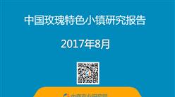 2017年中国玫瑰特色小镇研究报告