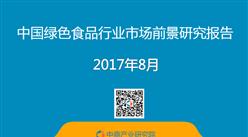 2017年中國綠色食品行業市場前景研究報告(簡版)