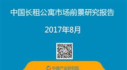 2017年中国长租公寓市场前景研究报告(简版)