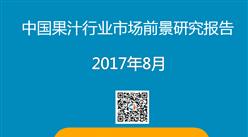 2017年中国果汁行业市场前景研究报告(简版)