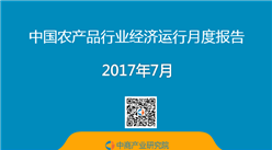 2017年1-7月中国农产品行业经济运行月度报告(附图表)