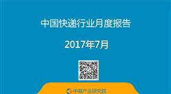 2017年7月中国快递行业月度报告(完整版)