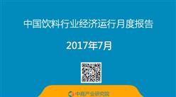2017年1-7月中国饮料行业经济运行月度报告(全文)