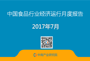 2017年1-7月中国食品行业经济运行月度报告(全文)