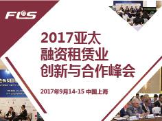 2017亚太融资租赁业创新与合作峰会
