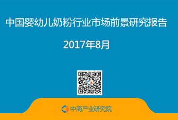 2017年中国婴幼儿奶粉行业市场前景研究报告(简版)