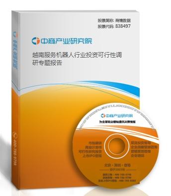 越南服务机器人行业投资可行性调研专题报告