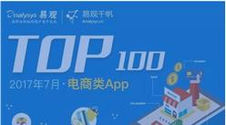 2017年最新电商APP100强榜单
