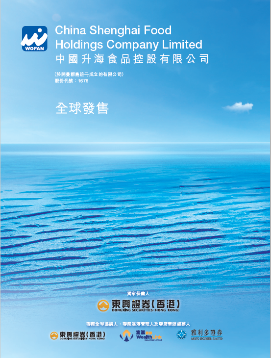 中商公司為中國升海食品香港上市全程咨詢