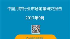 2017年中国月饼行业市场前景研究报告