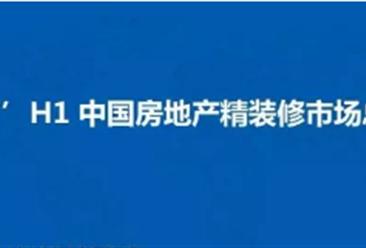 2017上半年中国房地产精装修市场分析报告