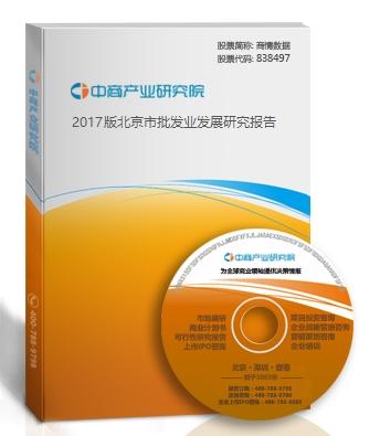 2017版北京市批发业发展研究报告