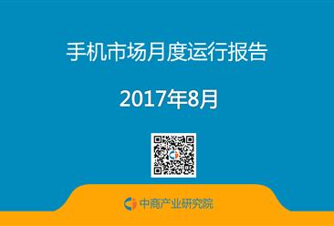 2017年8月中国手机市场月度运行报告(附全文)