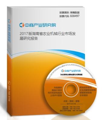 2017版湖南省农业机械行业市场发展研究报告