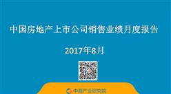 2017年8月中国房地产上市公司销售业绩月度报告
