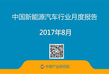 2017年8月中国新能源汽车行业月度报告(完整版)