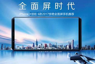 iPhone X领衔 6款惊艳全面屏手机推荐 (附全文)