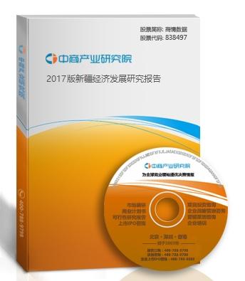 2017版新疆经济发展研究报告