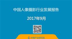 2017年中国人像摄影行业发展报告(附全文)