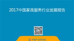2017中国家政服务行业发展报告(全文)