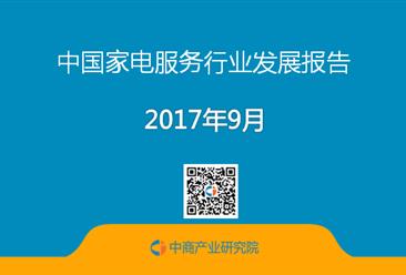 2017年中国家电服务行业发展报告(附全文)
