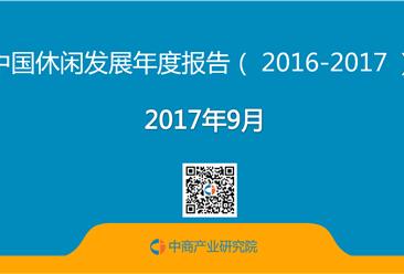 2017年中国休闲发展年度报告(精简版)