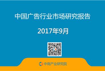 2017年中国广告行业市场研究报告(附全文)