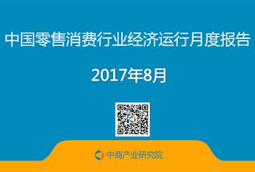 2017年1-8月零售消费行业经济运行月度报告(附全文)