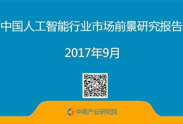 2017年中国人工智能行业市场前景研究报告(简版)