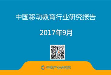 2017年中国移动教育行业研究报告(附全文)