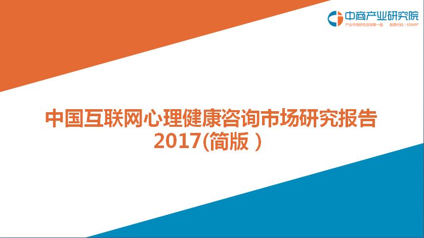 2017年中国互联网心理健康咨询市场研究报告(简版)